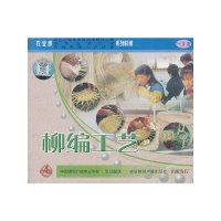 柳编工艺(VCD)