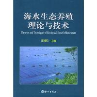 海水生态养殖理论与技术