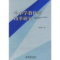中小学教科书改革研究