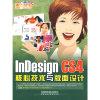 InDesign CS4 核心技术与版面设计