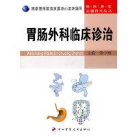 胃肠外科临床诊治(临床医学关键技术丛书)