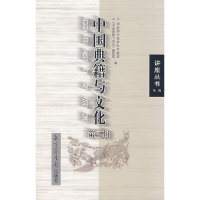 中国典籍与文化(第二辑)