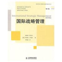 国际战略管理(第6版)