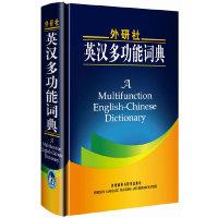 外研社英汉多功能词典(08新版)