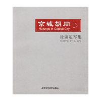 京城胡同(徐瀛速写集)