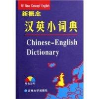新概念汉英小词典(双色彩印)