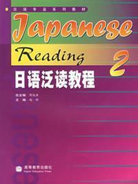 日语泛读教程(2)(内容一致,印次、封面或原价不同,统一售价,随机发货)
