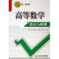 高等数学要点与解题(三一丛书)