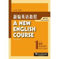 新编英语教程1(学生用书)(第3版)