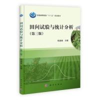 田间试验与统计分析(第三版)(内容一致,印次、封面或原价不同,统一售价,随机发货)