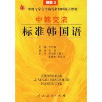 中韩交流标准韩国语(初级2)