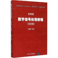 数字信号处理教程 第四版 ——经典版