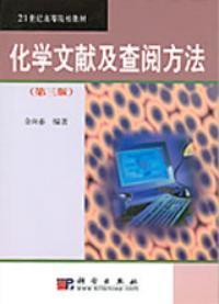 化学文献及查阅方法(第三版)