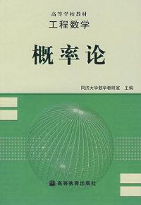 概率论(工程数学)(内容一致,印次、封面或原价不同,统一售价,随机发货)