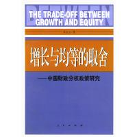 增长与均等的取舍——中国财政分权政策研究