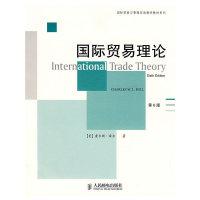 国际贸易理论(第6版)