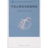 学校心理咨询基础理论(上海市学校心理咨询专业技术水平认证考试用书)