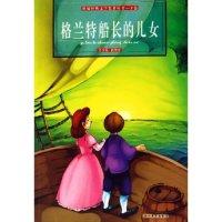 格兰特船长的儿女(青少版插图本)/世界经典文学名著丛书