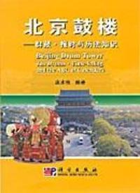 北京鼓楼――群鼓?报时与历法知识