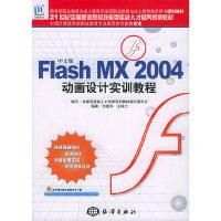 中文版Flash MX 2004动画设计实训教程