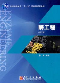 酶工程(第三版)(内容一致,印次、封面或原价不同,统一售价,随机发货)