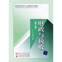 财政与税收(第2版)