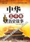 中华五千年历史故事