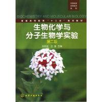 生物科学生物技术系列--生物化学与分子生物学实验(第二版)