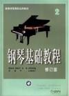 钢琴基础教程2(修订版)(内容一致,印次、封面或原价不同,统一售价,随机发货)