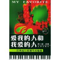 经典流行歌钢琴改编曲---爱我的人和我爱的人