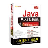 Java从入门到精通(第4版)