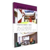 办公空间(简装版)/中国室内设计档案系列