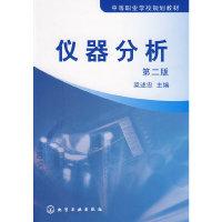 仪器分析(梁述忠)(二版)