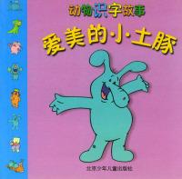 爱美的小土豚/动物识字故事