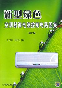 新型绿色空调器微电脑控制电路图集(第2版)