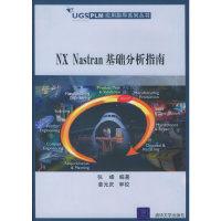 NX Nastran 基础分析指南——UGS PLM 应用指导系列丛书(附CD-ROM光盘一张)