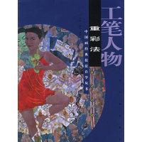 工笔人物·重彩法——中国画经典技法自学丛书