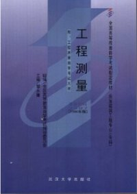 工程测量·自学考试指导与题解2000年版
