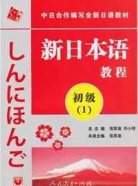 新日本语教程:初级1