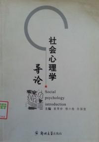 社会心理学导论