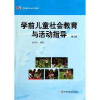 学前儿童社会教育与活动指导-第2版