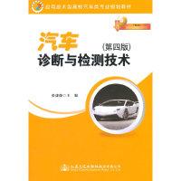 汽车诊断与检测技术-(第四版)