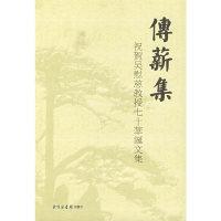 传薪集——祝贺吴慰慈教授七十华诞文集