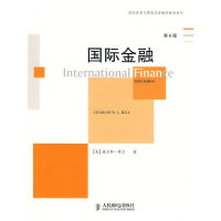 国际金融(第6版)