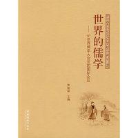 世界的儒学——记世界儒学大会发起国际会议