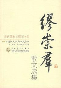 缪崇群散文选集/百花散文书系