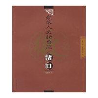 聚落人文的典范:渚口——徽州古村落文化丛书