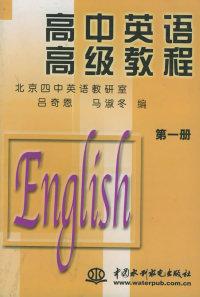 高中英语高级教程(第一册)(特价/封底打有圆孔)