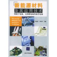 新能源材料及其应用技术:锂离子电池、太阳能电池及温差电池