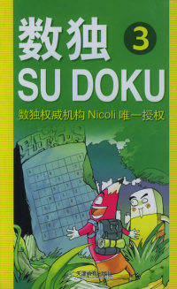数独(3-4)(共2册)
